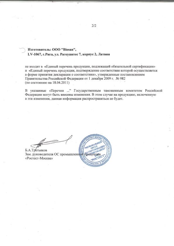 Отказное письмо на шейкеры BioSan