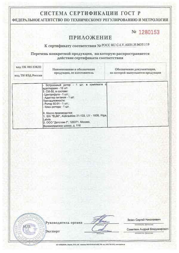 Сертификат на центрифуги Elmi
